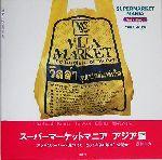 スーパーマーケットマニア アジア編(単行本)