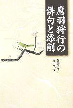 鷹羽狩行の俳句と添削
