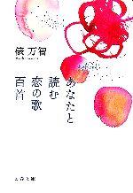 あなたと読む恋の歌百首(文春文庫)(文庫)
