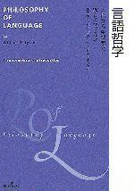 言語哲学 入門から中級まで(単行本)