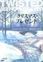 クリスマス・プレゼント(文春文庫)(文庫)