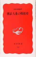 憲法九条の戦後史(岩波新書)(新書)
