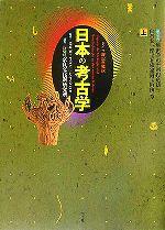 ドイツ展記念概説 日本の考古学(上巻)(単行本)