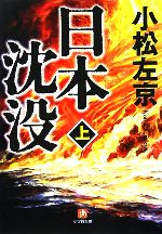 日本沈没(小学館文庫)(上)(文庫)