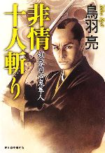 非情十人斬り 剣客同心鬼隼人(ハルキ文庫時代小説文庫)(文庫)