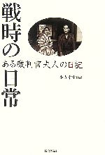 戦時の日常 ある裁判官夫人の日記(単行本)