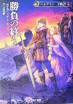ベルガリアード物語 新装版-勝負の終り(ハヤカワ文庫FT)(5)(文庫)