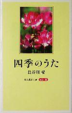 カラー版 四季のうた(中公新書)(新書)