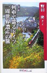 列車で巡るドイツ一周世界遺産の旅(角川oneテーマ21)(新書)