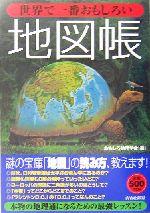 世界で一番おもしろい地図帳(単行本)