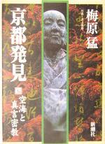 京都発見-空海と真言密教(7)(単行本)