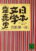 日本文学盛衰史(講談社文庫)(文庫)