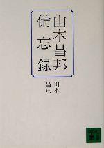 山本昌邦備忘録(講談社文庫)(文庫)