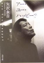 アー・ユー・ハッピー?(角川文庫)(文庫)