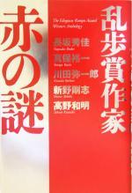 乱歩賞作家 赤の謎(単行本)