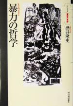 暴力の哲学(シリーズ・道徳の系譜)(単行本)