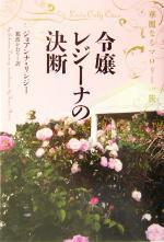 令嬢レジーナの決断 華麗なるマロリー一族(文庫)