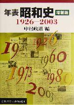 年表 昭和史 増補版 1926‐2003(岩波ブックレット624)(単行本)