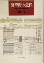 繁華街の近代 都市・東京の消費空間(単行本)