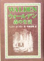 ウォールデン 森の生活(単行本)