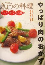 きょうの料理 きょう・すぐ・レシピ やっぱり肉のおかず おいしくて、手軽 毎日の強~い味方!(NHKきょうの料理)(9)(単行本)