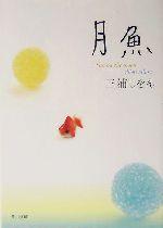 月魚(角川文庫)(文庫)