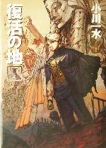 復活の地(ハヤカワ文庫JA)(1)(文庫)