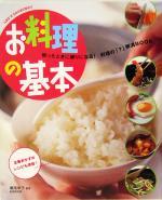 お料理の基本 困ったときに頼りになる!料理の「?」解消BOOK(Let's cooking!!)(単行本)