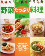 野菜たっぷり料理(単行本)