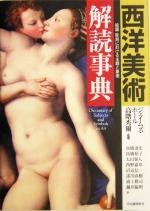 西洋美術解読事典 絵画・彫刻における主題と象徴(単行本)