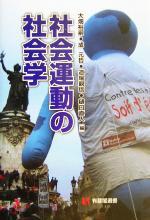 社会運動の社会学(有斐閣選書)(単行本)