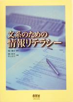 文系のための情報リテラシー(単行本)