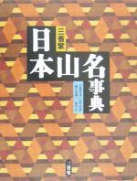 三省堂 日本山名事典(単行本)