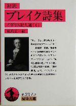 対訳 ブレイク詩集(岩波文庫イギリス詩人選4)(文庫)