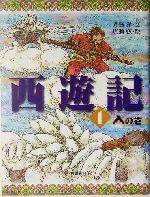 西遊記 天の巻(斉藤洋の西遊記シリーズ)(1)(児童書)