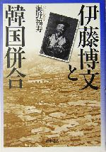 伊藤博文と韓国併合(単行本)