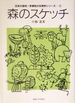 森のスケッチ(日本の森林・多様性の生物学シリーズ1)(単行本)