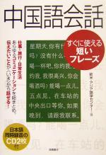 中国語会話 すぐに使える短いフレーズ(CD2枚付)(単行本)