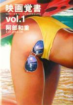 映画覚書(vol.1)(単行本)