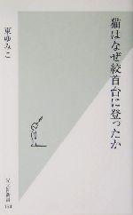 猫はなぜ絞首台に登ったか(光文社新書)(新書)