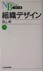 組織デザイン(日経文庫)(新書)