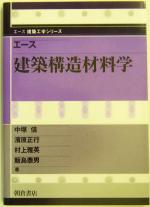エース建築構造材料学(エース建築工学シリーズ)(単行本)