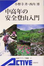 中高年の安全登山入門(岩波アクティブ新書)(新書)