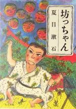 坊っちゃん(角川文庫)(文庫)