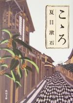 こゝろ(角川文庫)(文庫)