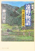 遠野物語 付・遠野物語拾遺(角川文庫角川ソフィア文庫)(文庫)