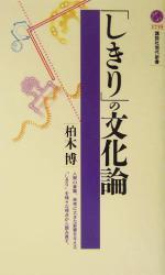 「しきり」の文化論(講談社現代新書)(新書)