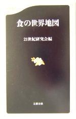 食の世界地図(文春新書)(新書)