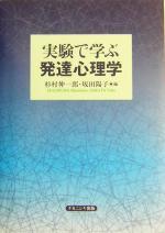 実験で学ぶ発達心理学(単行本)