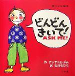 どんどんきいて!ASK ME! 語りかけ絵本(児童書)